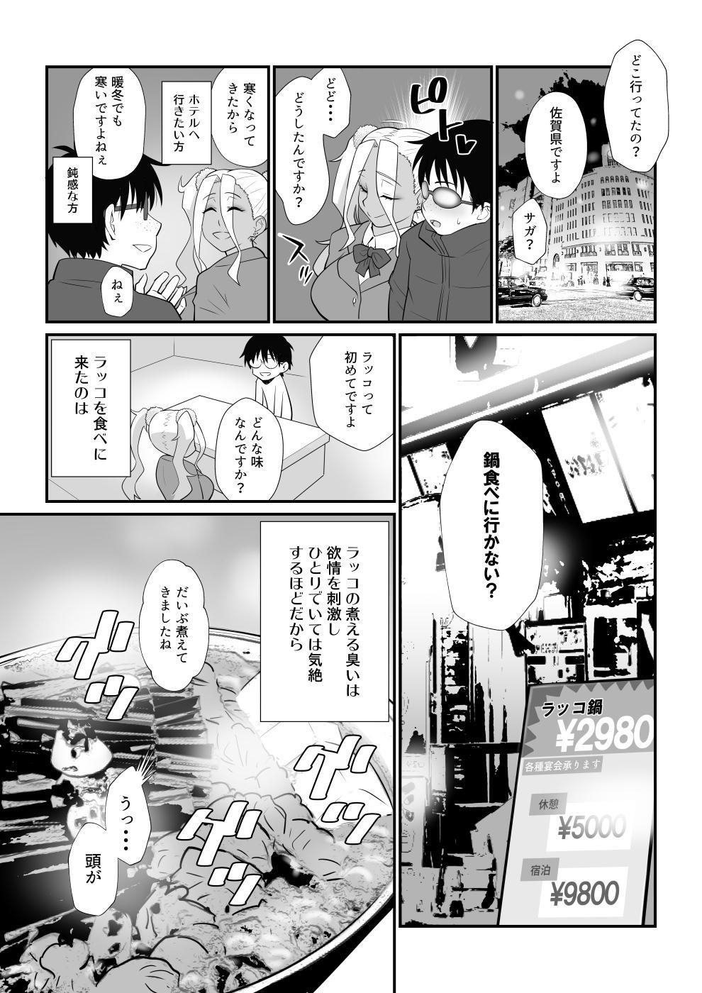 Gal ni Datte Hitohada Koishii Kisetsu ga Arutte Hontou desu ka? 4
