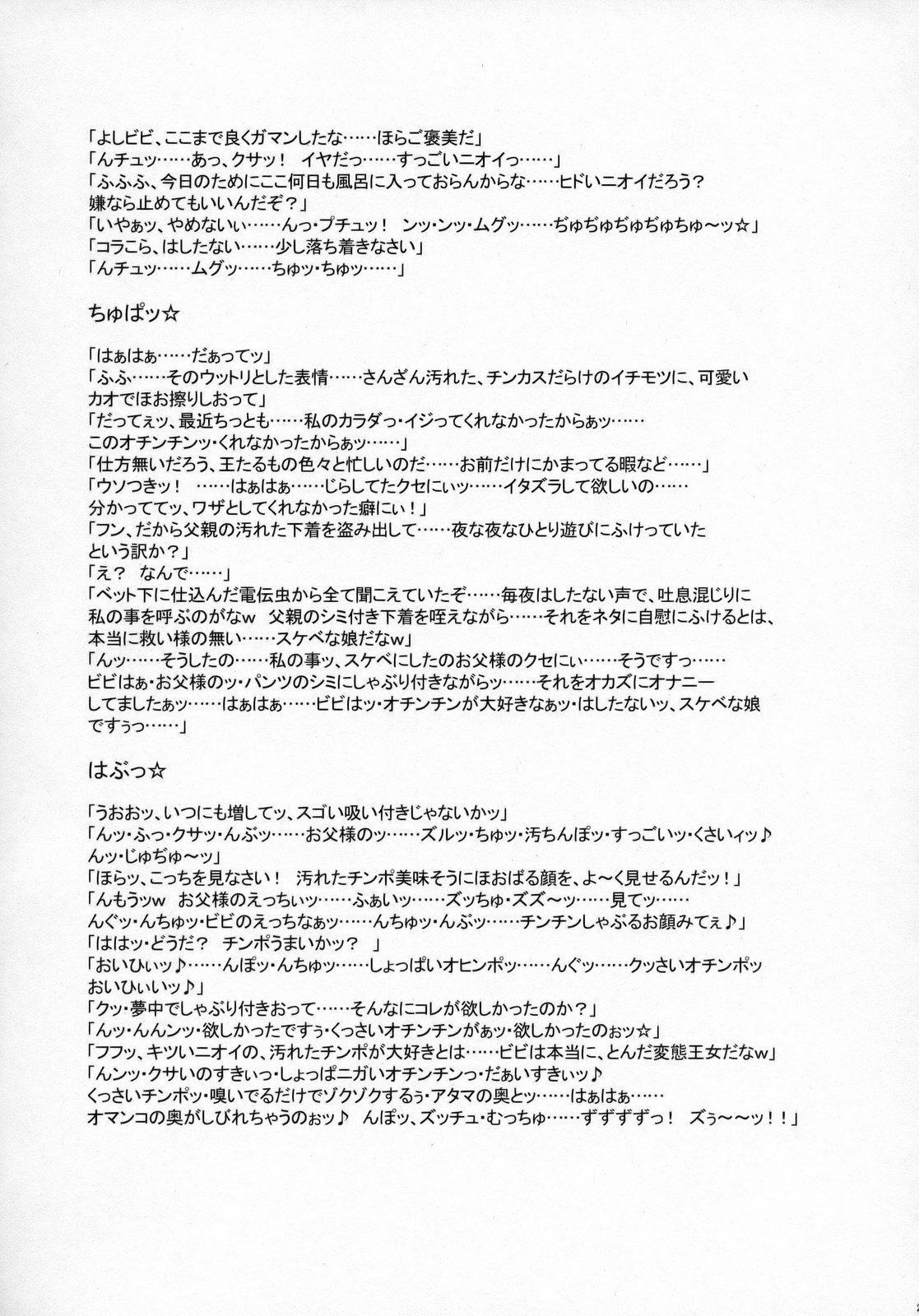 Nippon Practice 2 27