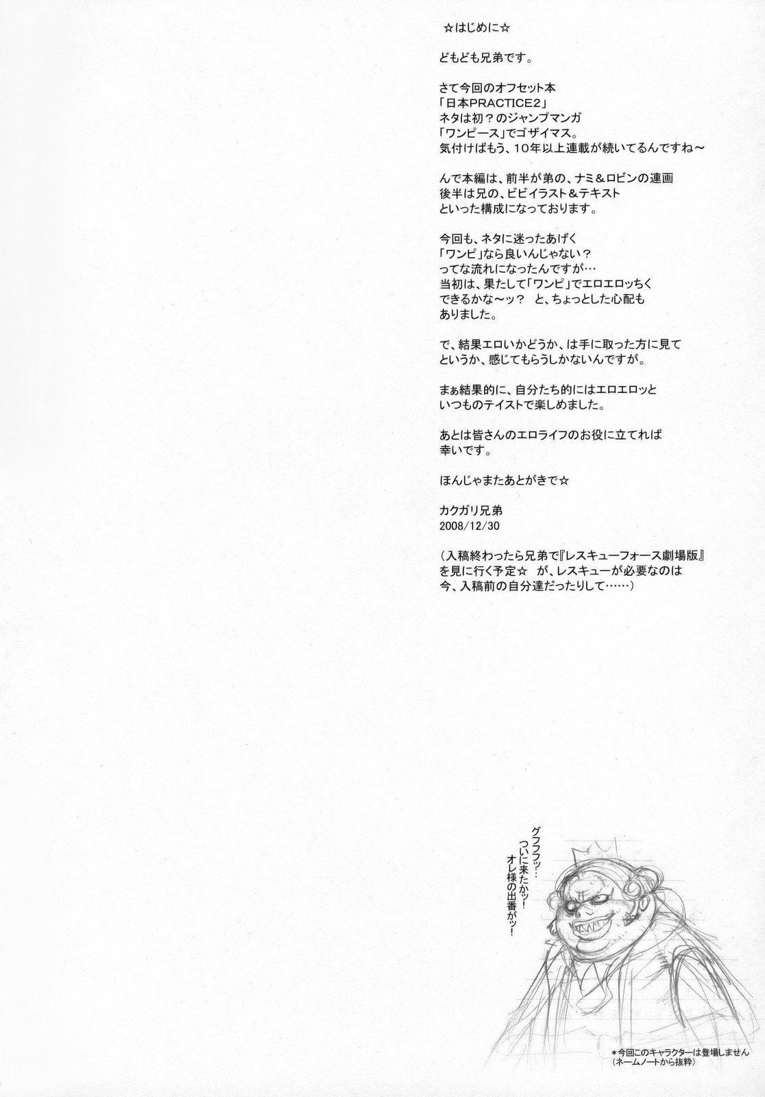 Nippon Practice 2 2