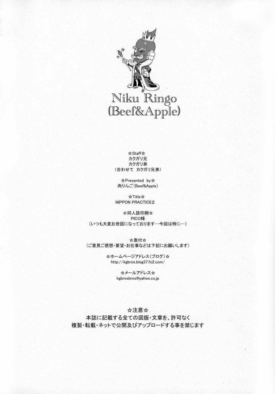 Nippon Practice 2 40