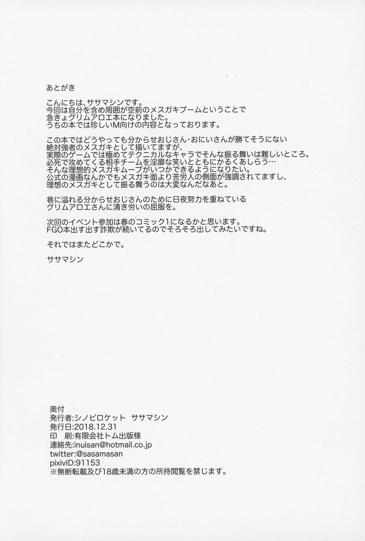 Grim Aloe no Mesugaki Oshioki Locker Room 16