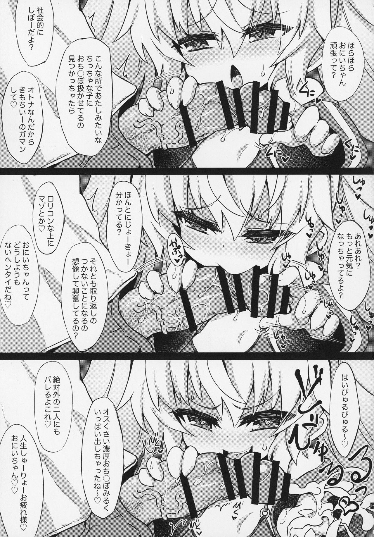 Grim Aloe no Mesugaki Oshioki Locker Room 7