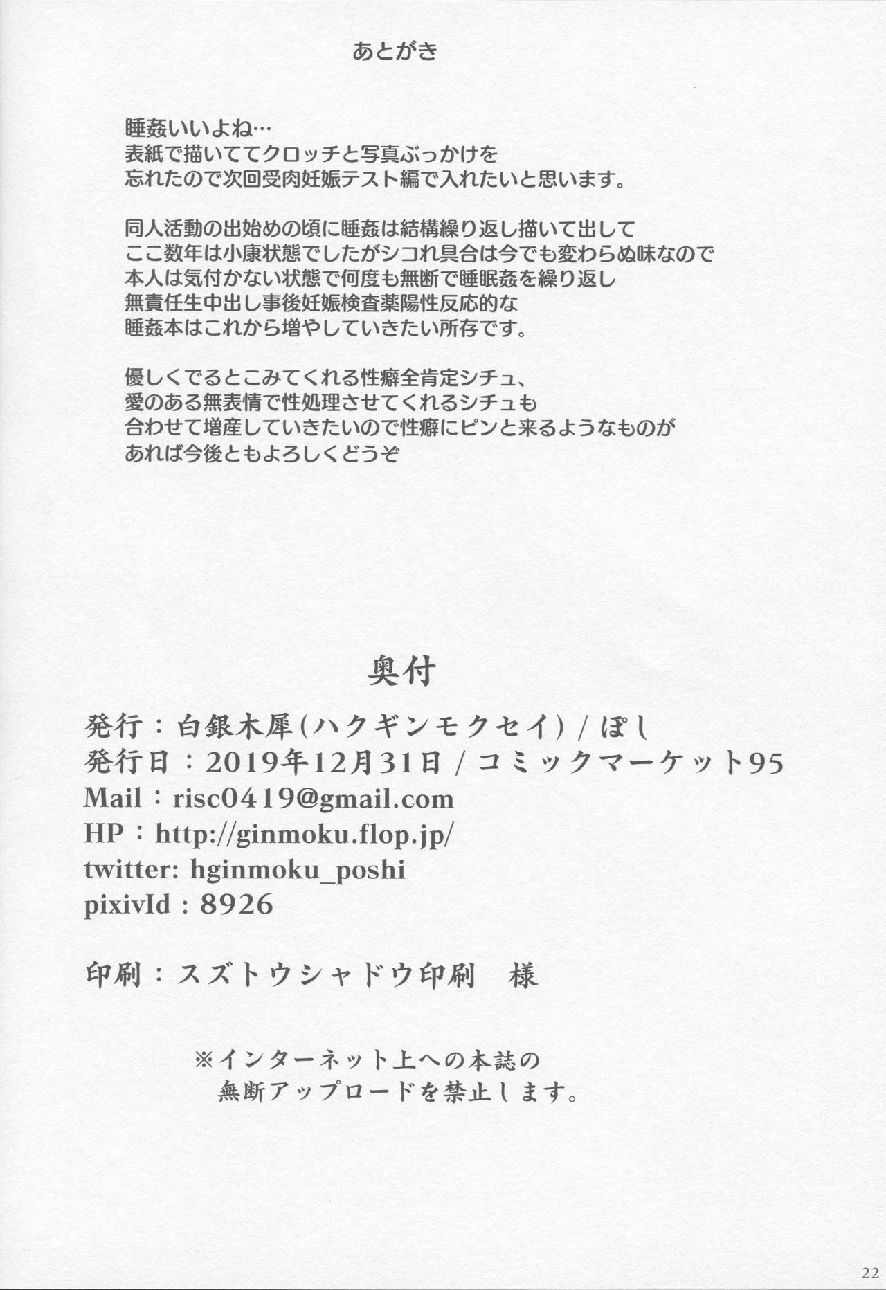 Chaldea Suikan Kiroku 1 Jeanne Alter Hen 19