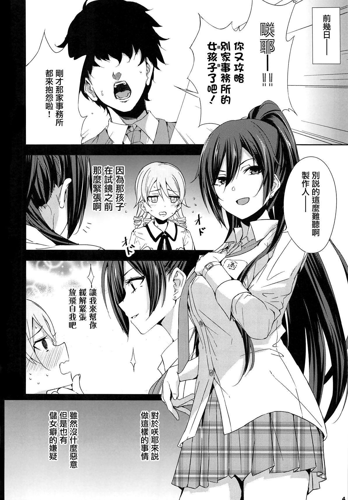 Ouji-sama no Shitsukekata 4