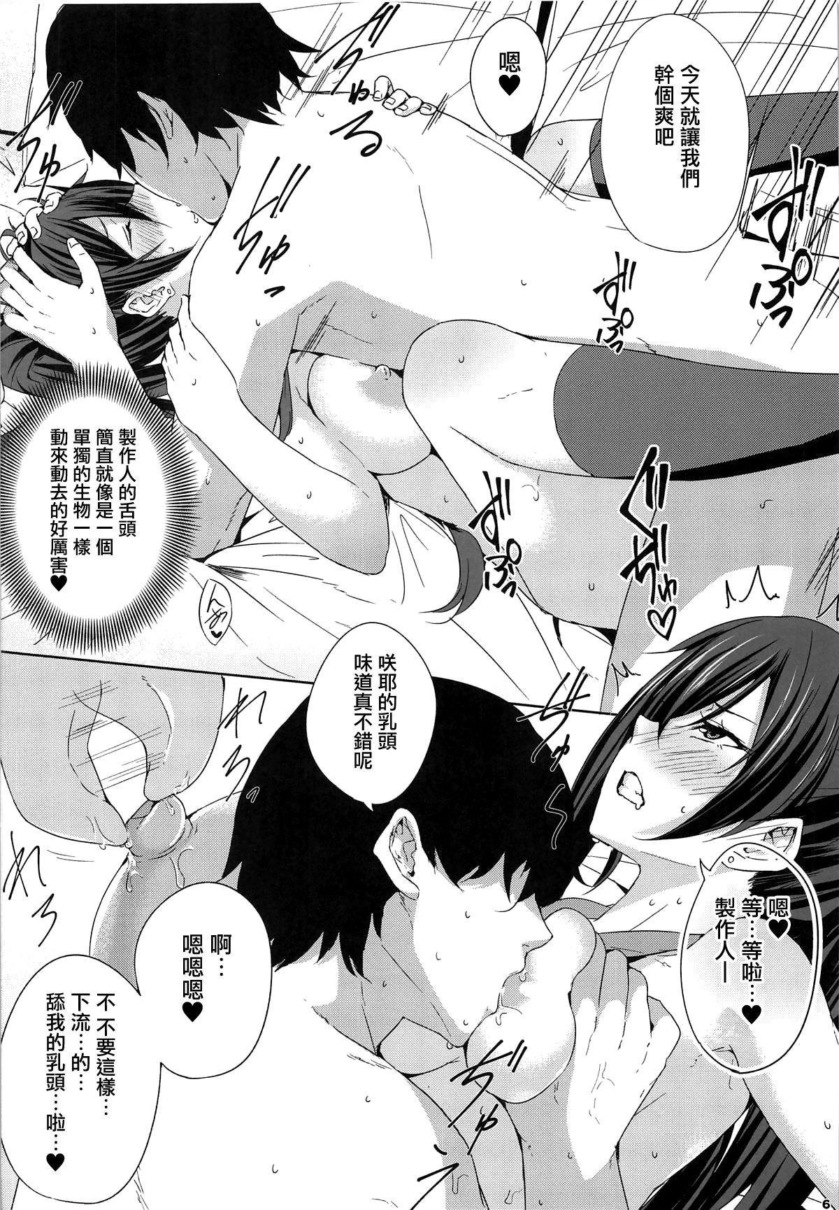 Ouji-sama no Shitsukekata 6