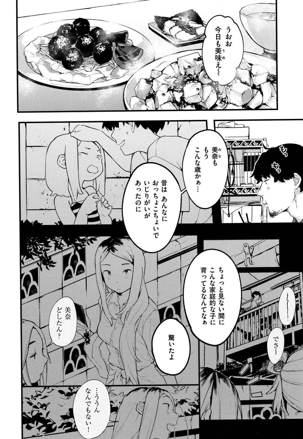 Haru to Ao - Our adolescence 12