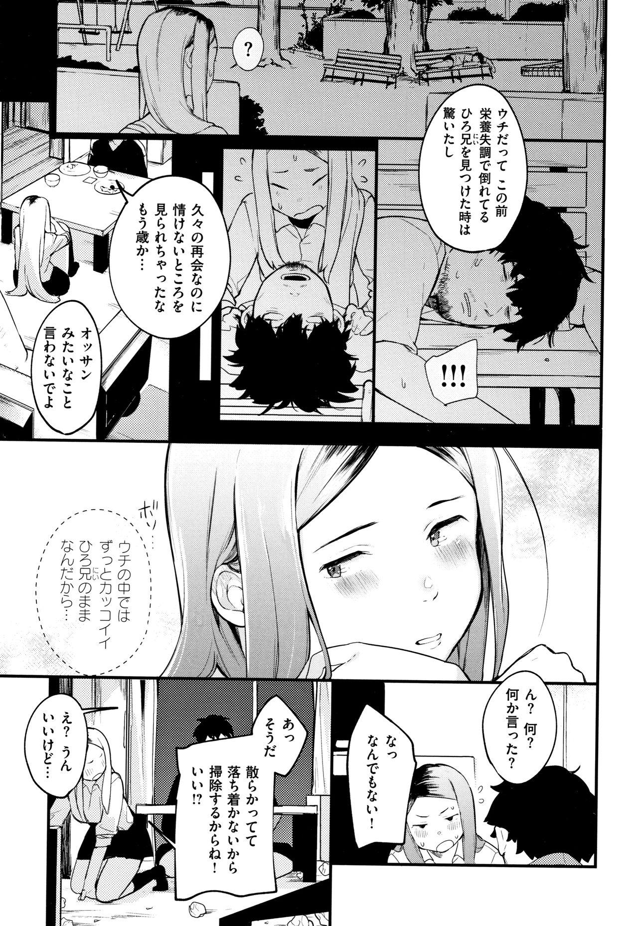 Haru to Ao - Our adolescence 13