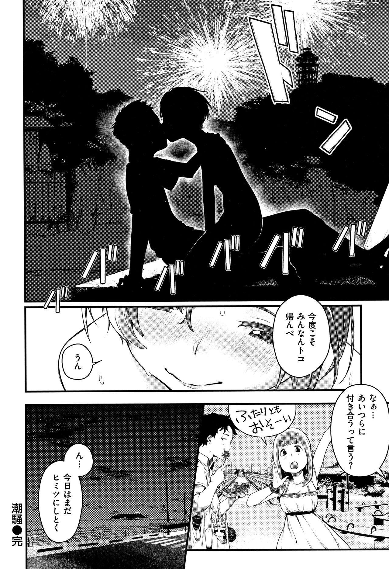 Haru to Ao - Our adolescence 166