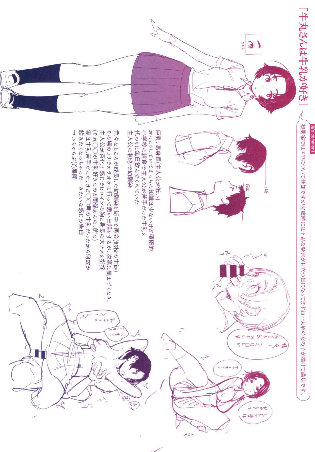 Haru to Ao - Our adolescence 209
