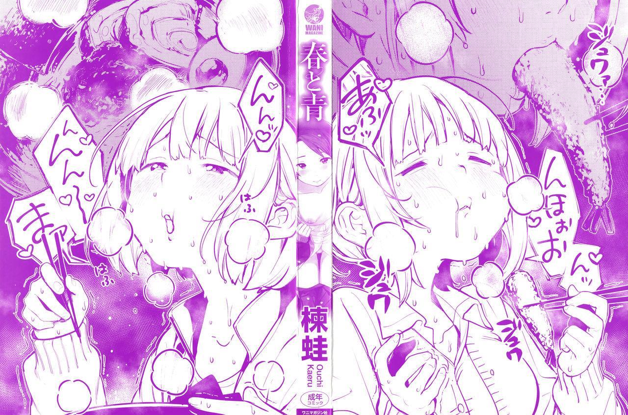Haru to Ao - Our adolescence 2