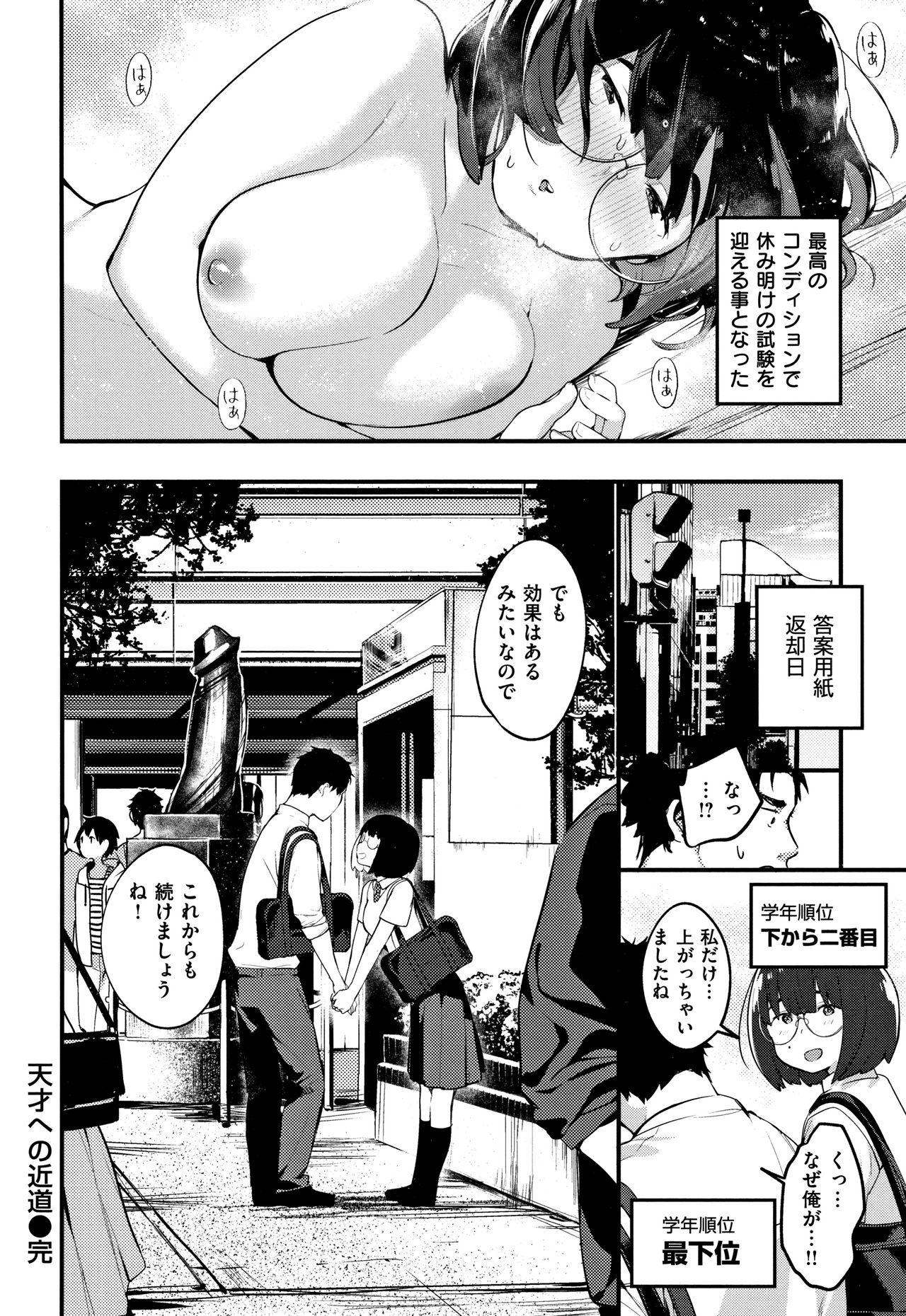Haru to Ao - Our adolescence 68
