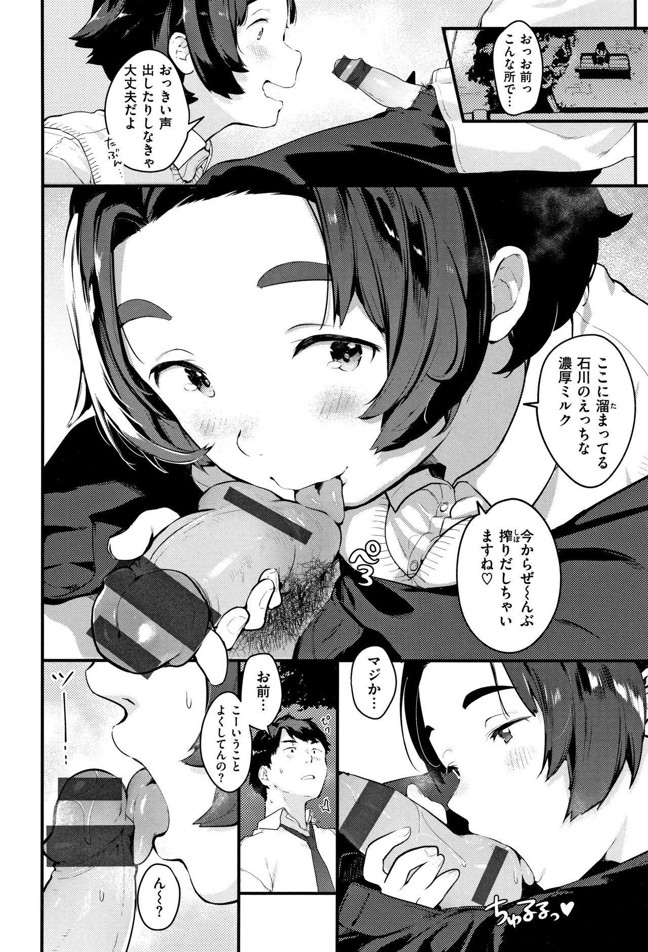 Haru to Ao - Our adolescence 74