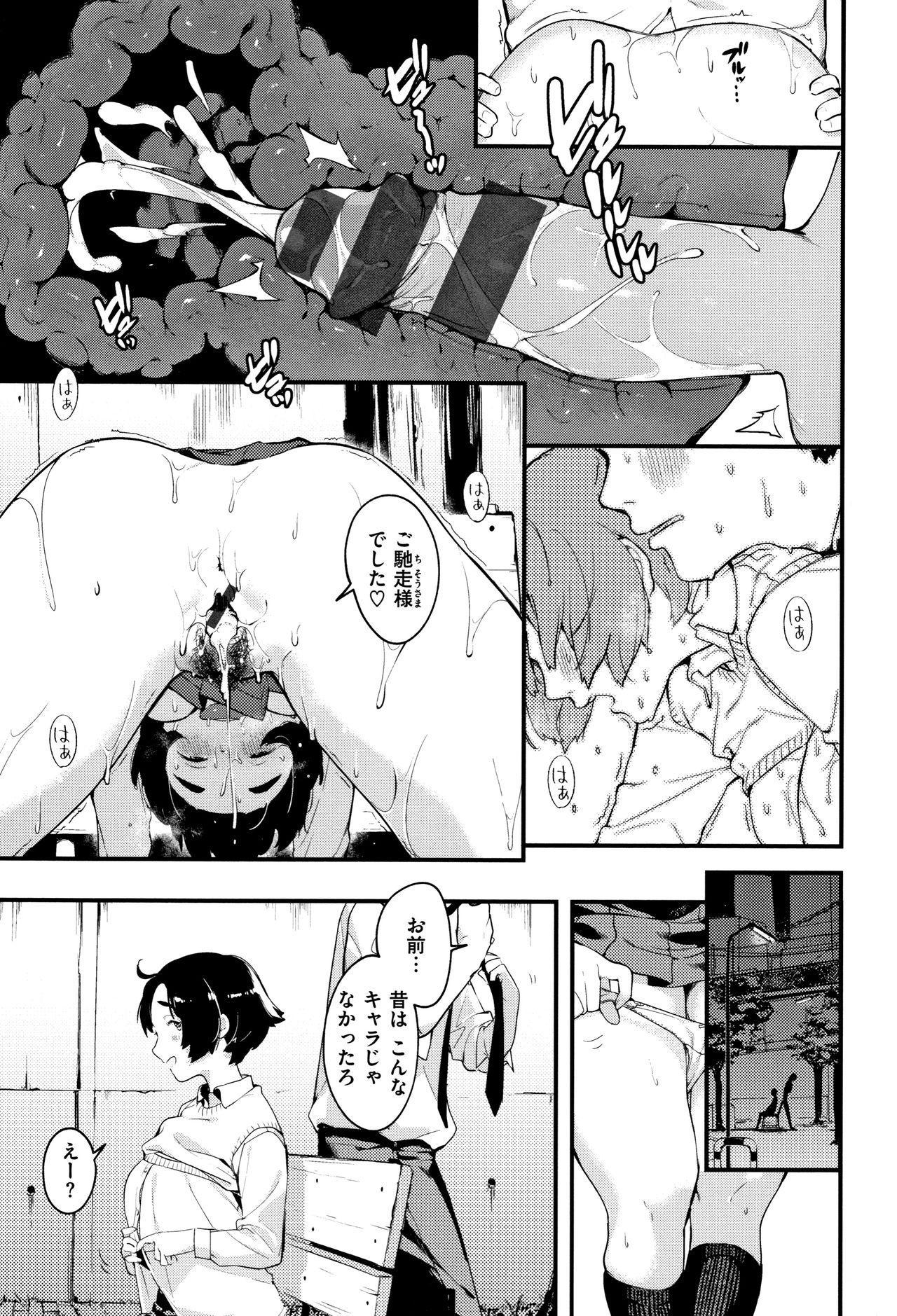 Haru to Ao - Our adolescence 85