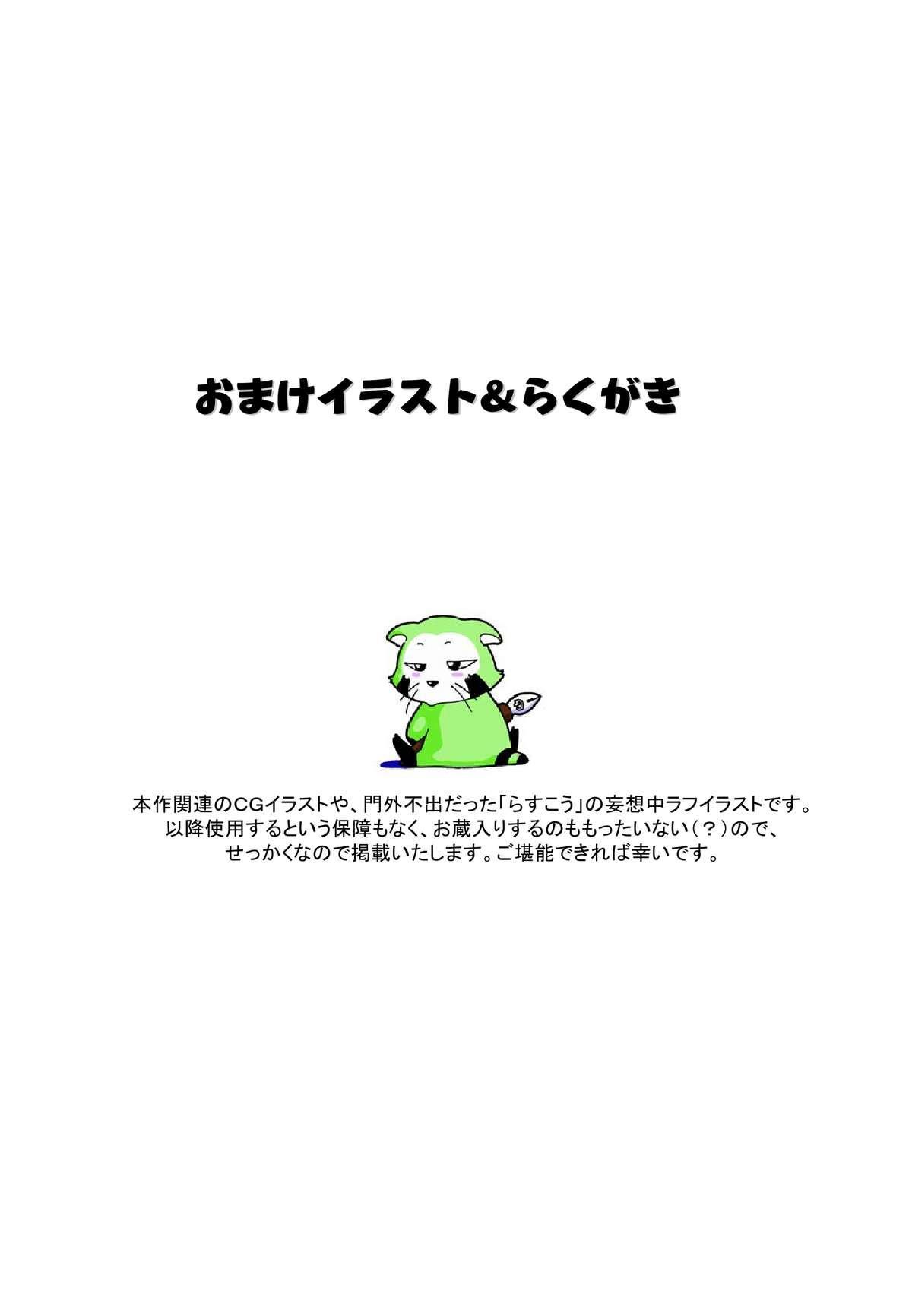 Hanamichi Azemichi Vol. 2 25