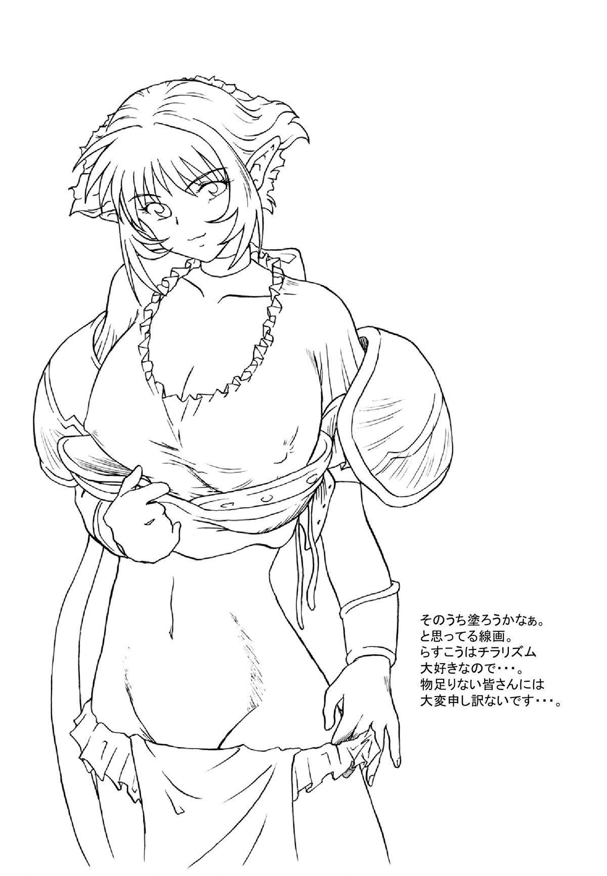 Hanamichi Azemichi Vol. 2 28