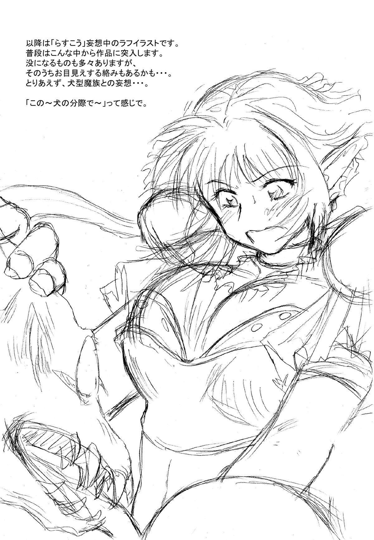 Hanamichi Azemichi Vol. 2 29