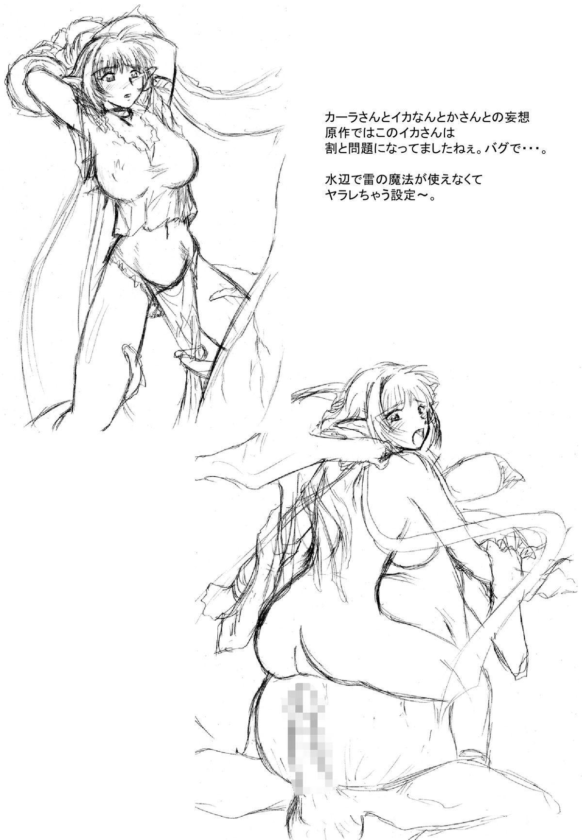 Hanamichi Azemichi Vol. 2 31