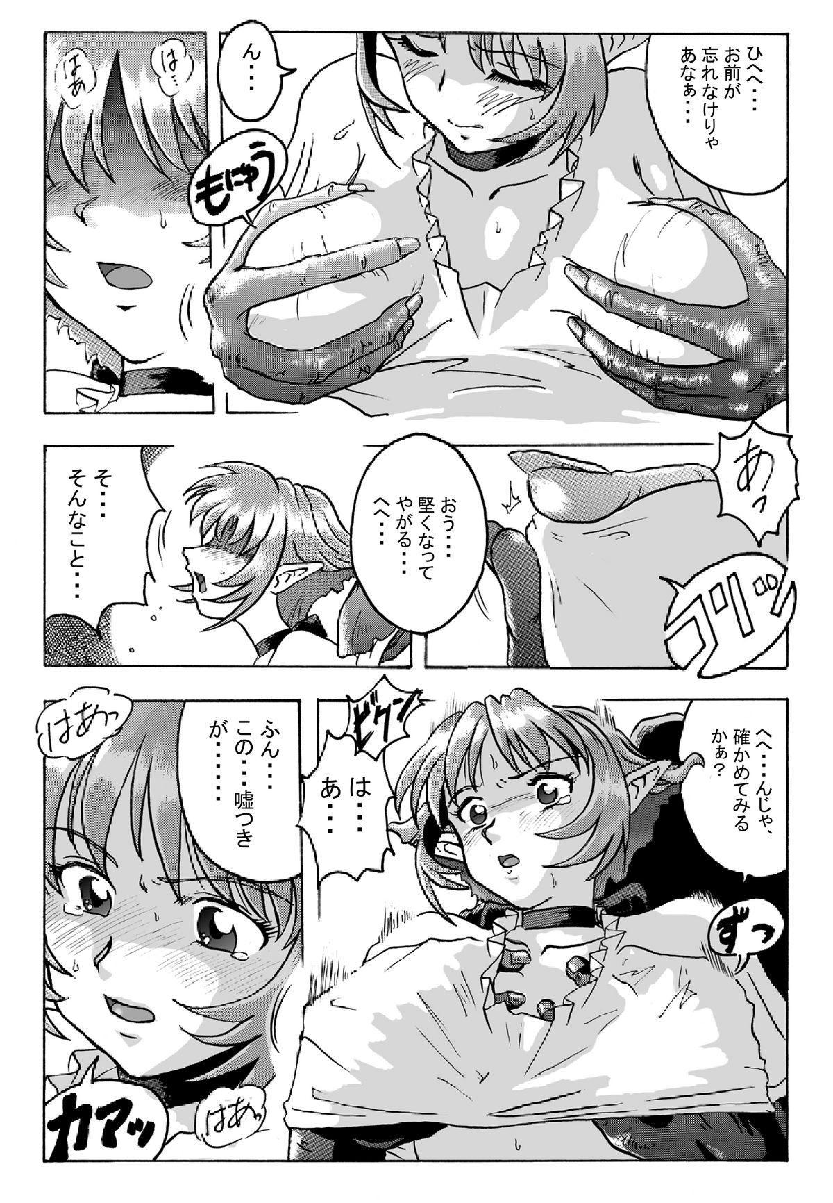 Hanamichi Azemichi Vol. 2 5
