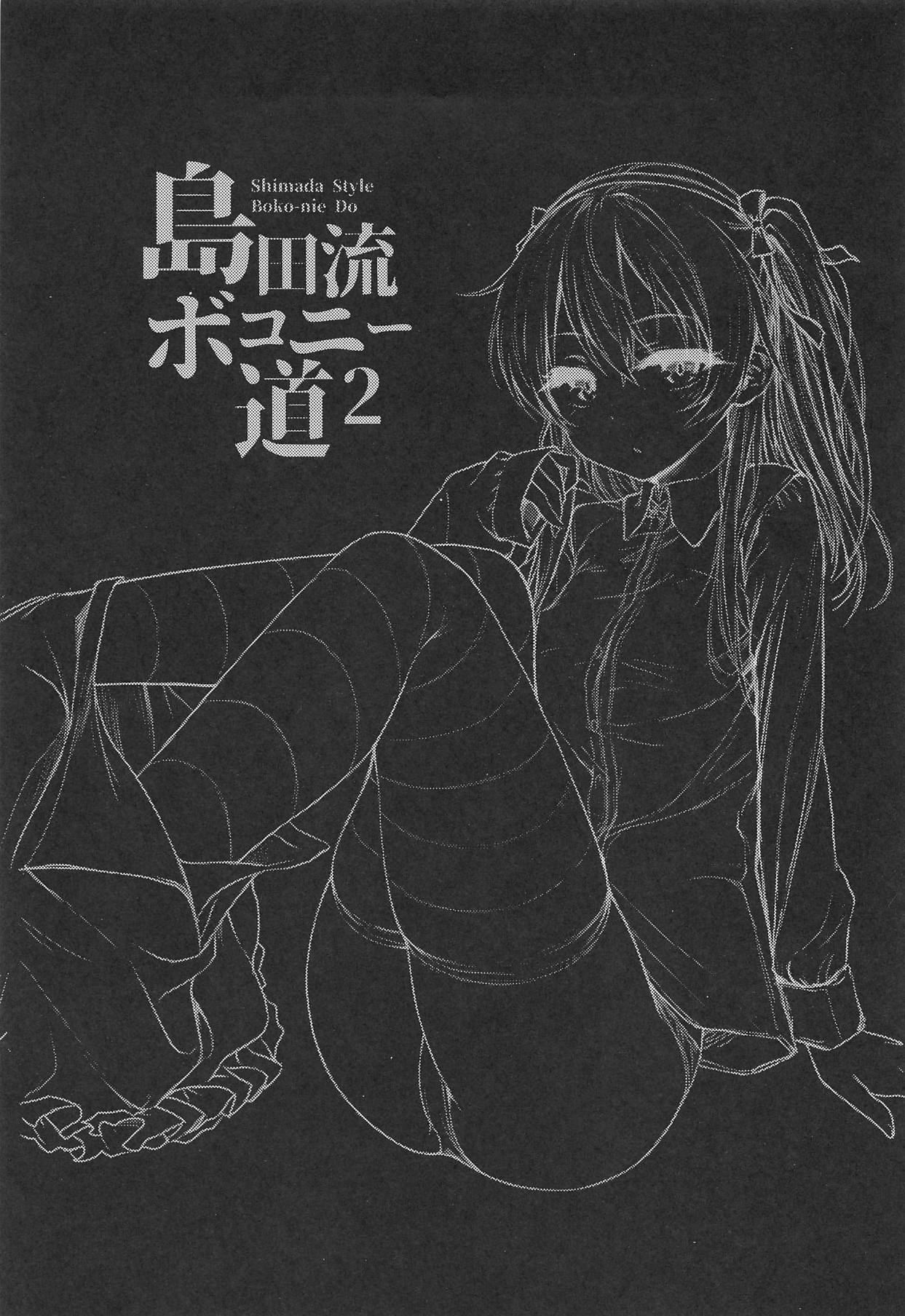 Shimada-ryuu Bokoniedou 2 15