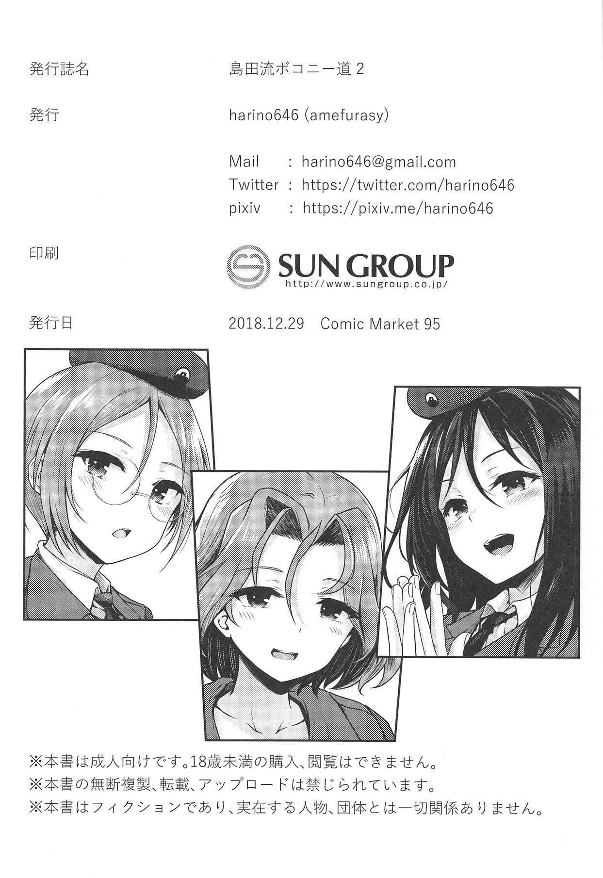 Shimada-ryuu Bokoniedou 2 16