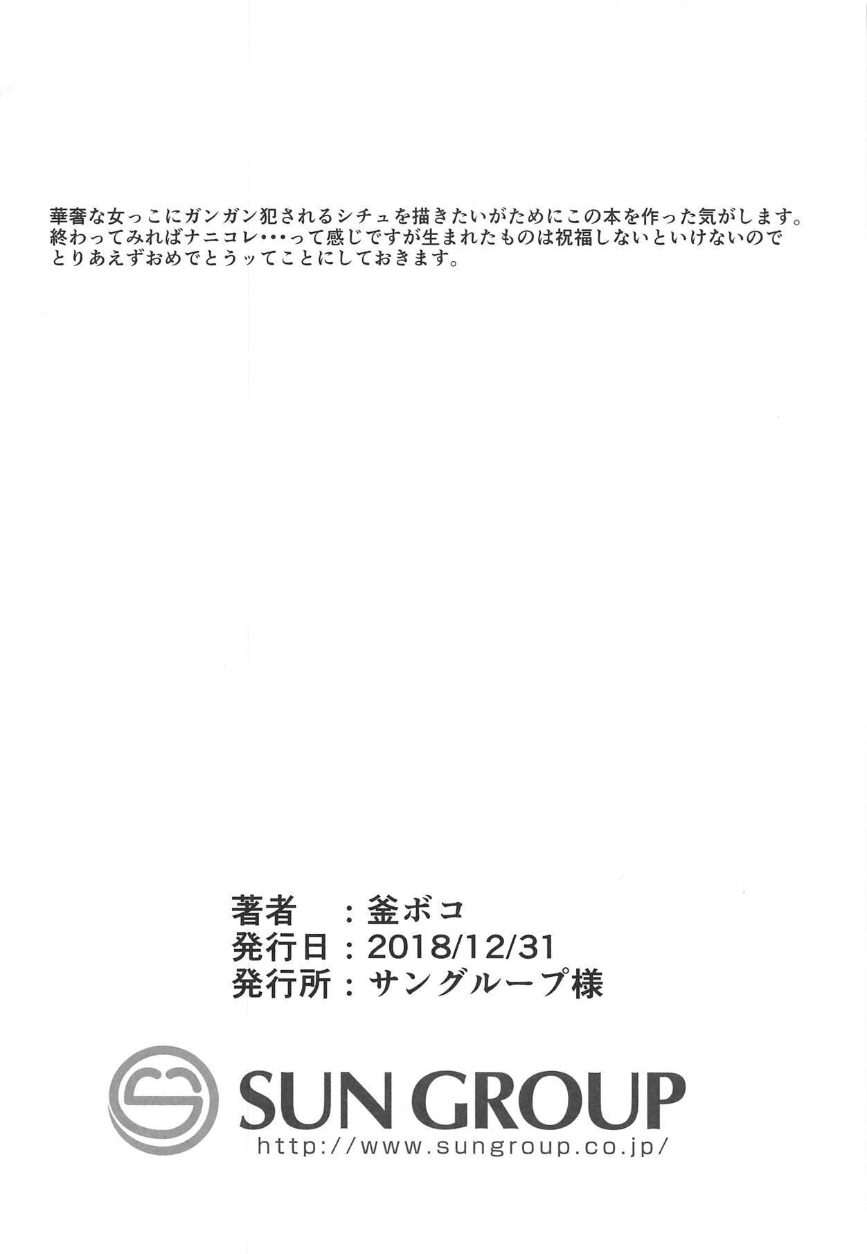 Nobukatsu-kun ga Aneue ni Horareru Hon 24