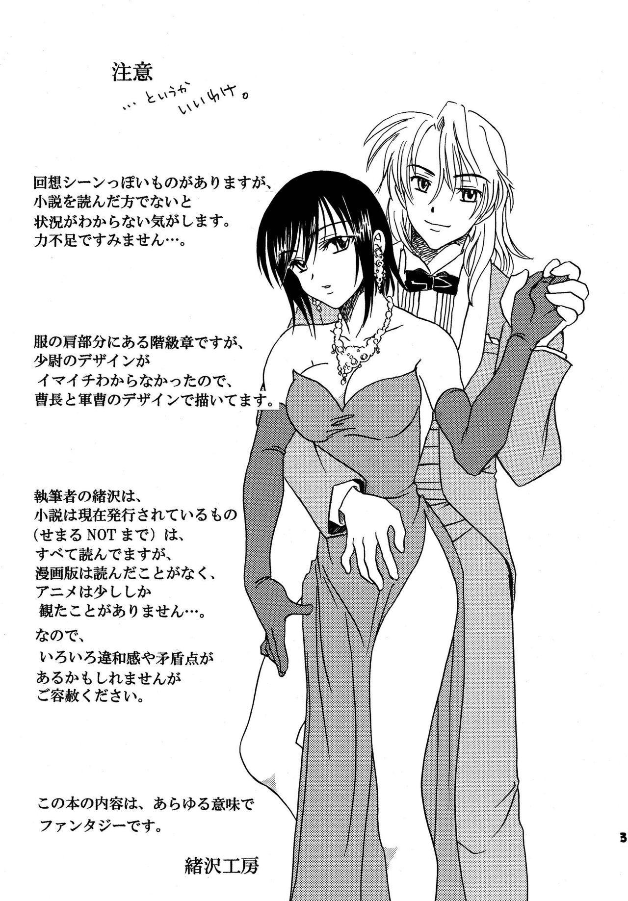 Kakehiki wa Kibishiku Sasayaki wa Amaku 2