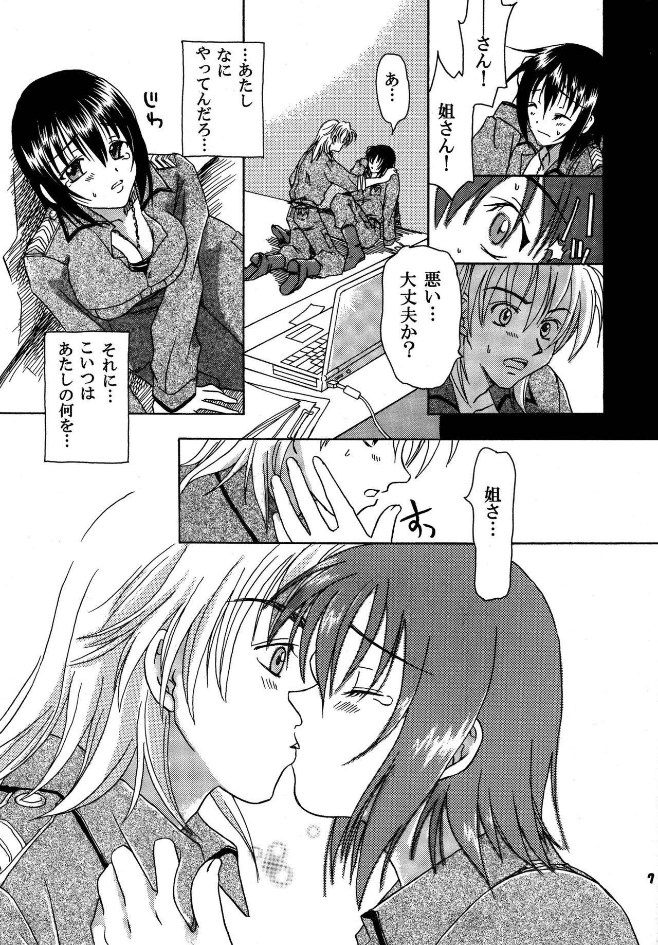 Kakehiki wa Kibishiku Sasayaki wa Amaku 6