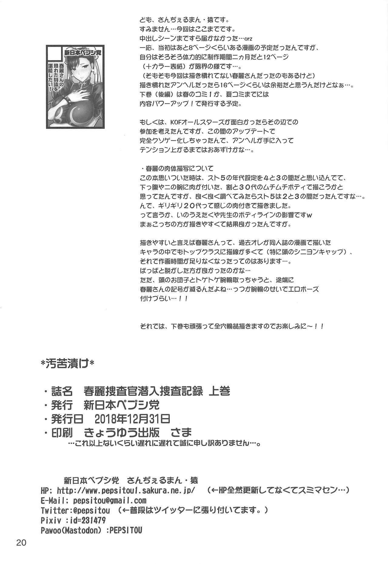 Chun-Li Sousakan Sennyuu Sousa Kiroku Joukan 20
