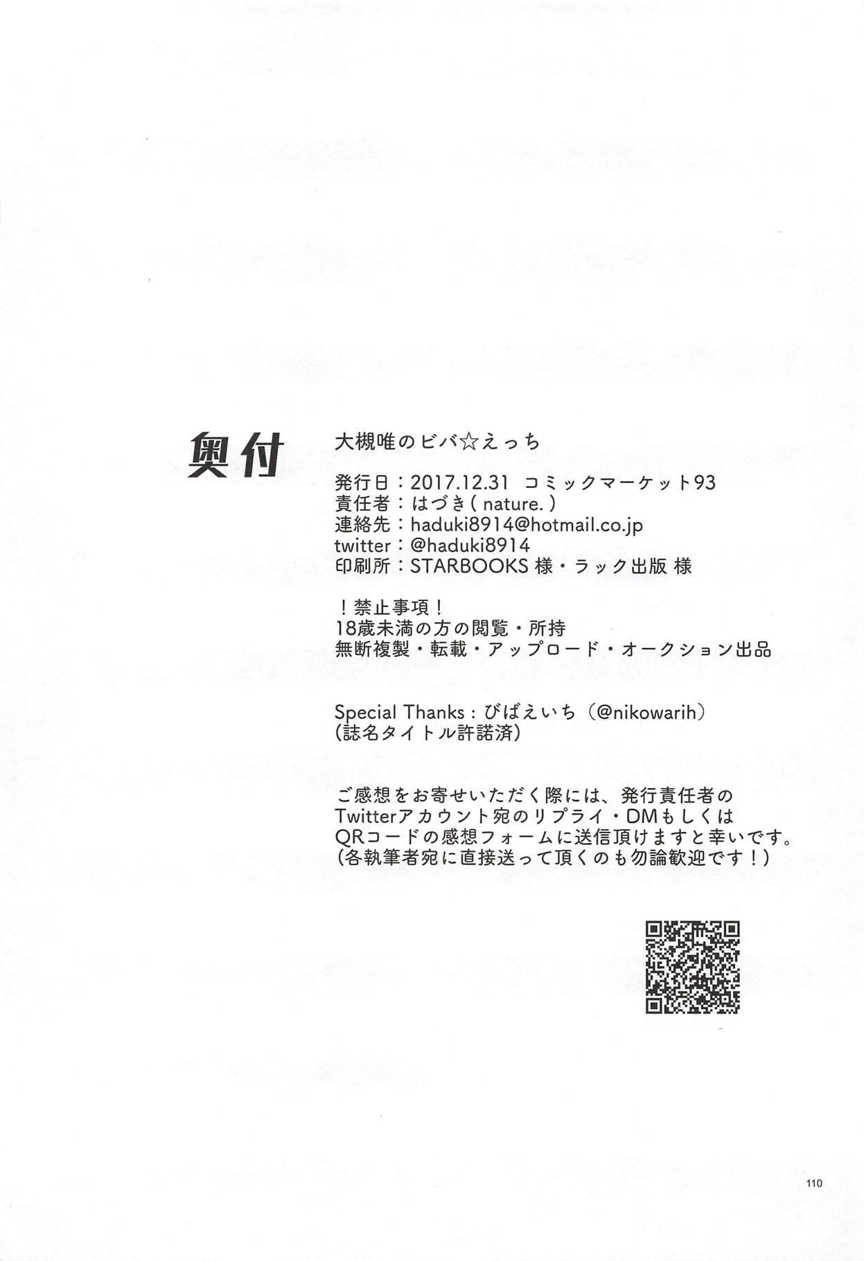 Ootsuki Yui no Viva Ecchi 106