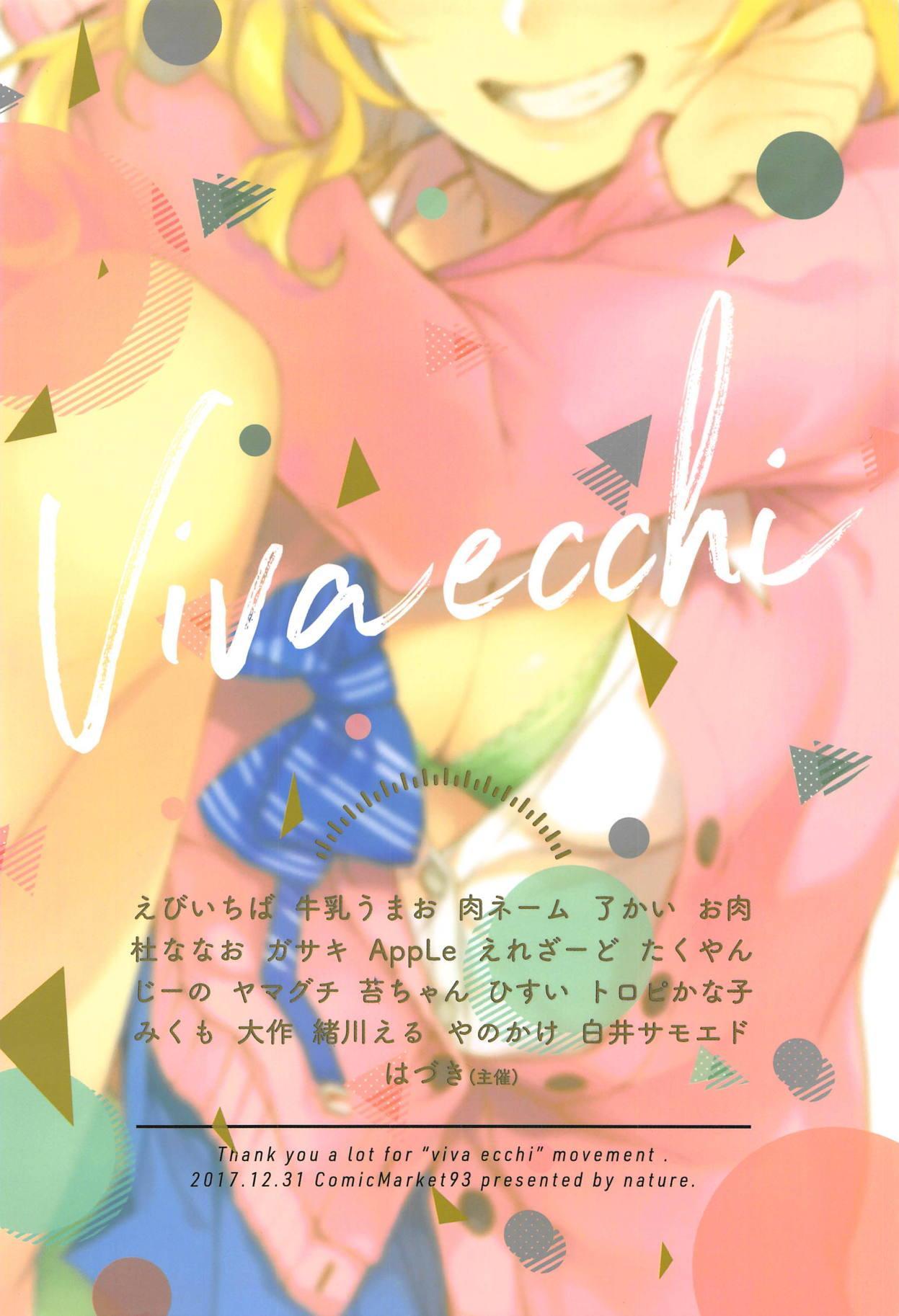 Ootsuki Yui no Viva Ecchi 107