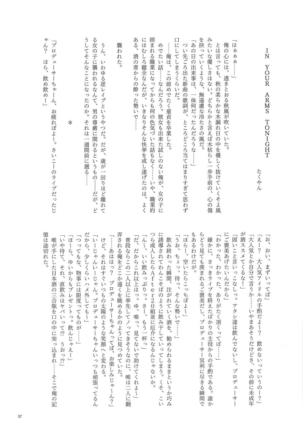 Ootsuki Yui no Viva Ecchi 33