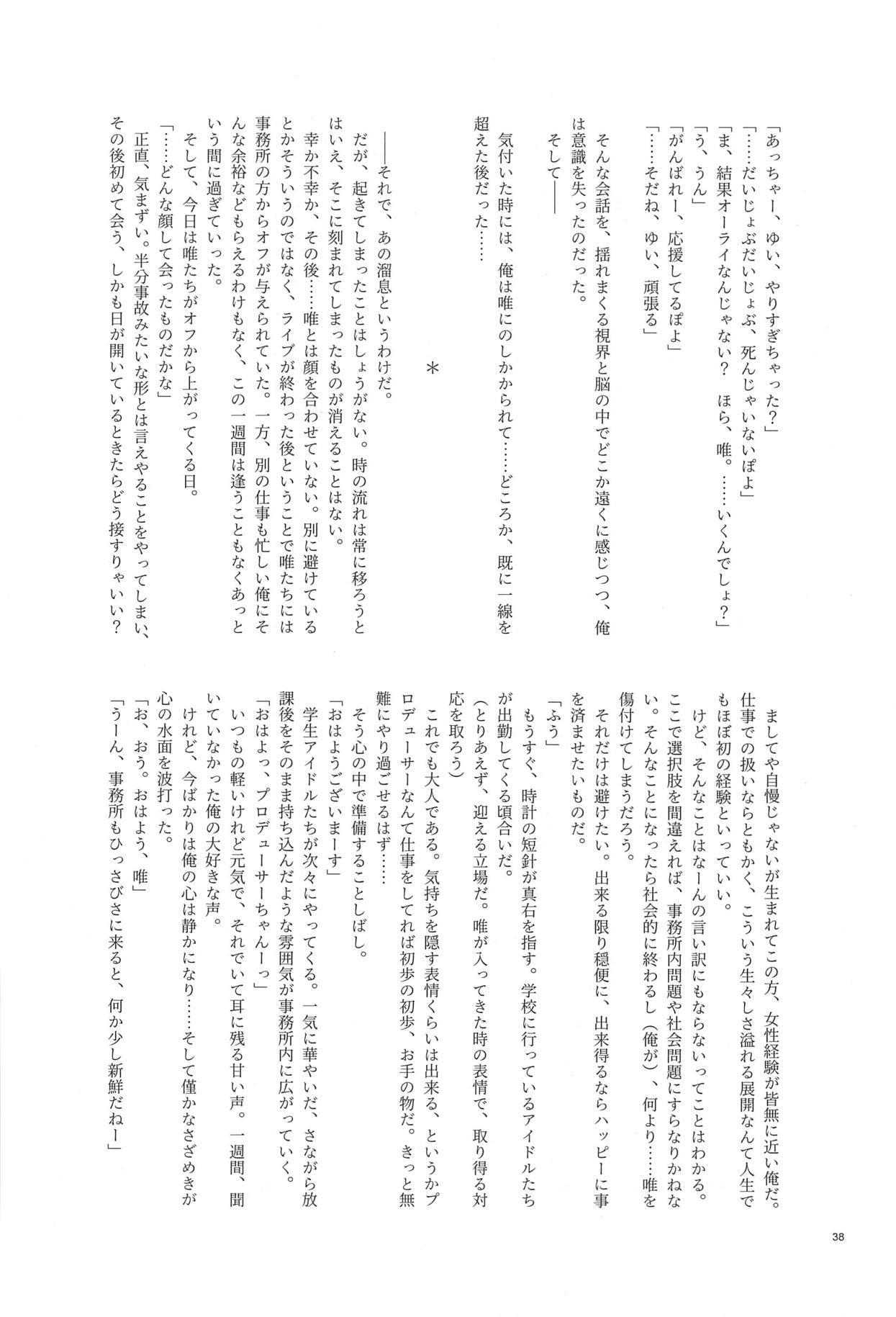 Ootsuki Yui no Viva Ecchi 34