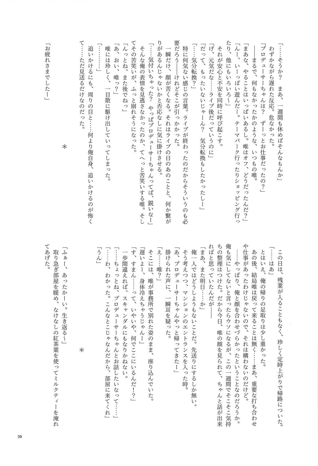 Ootsuki Yui no Viva Ecchi 35