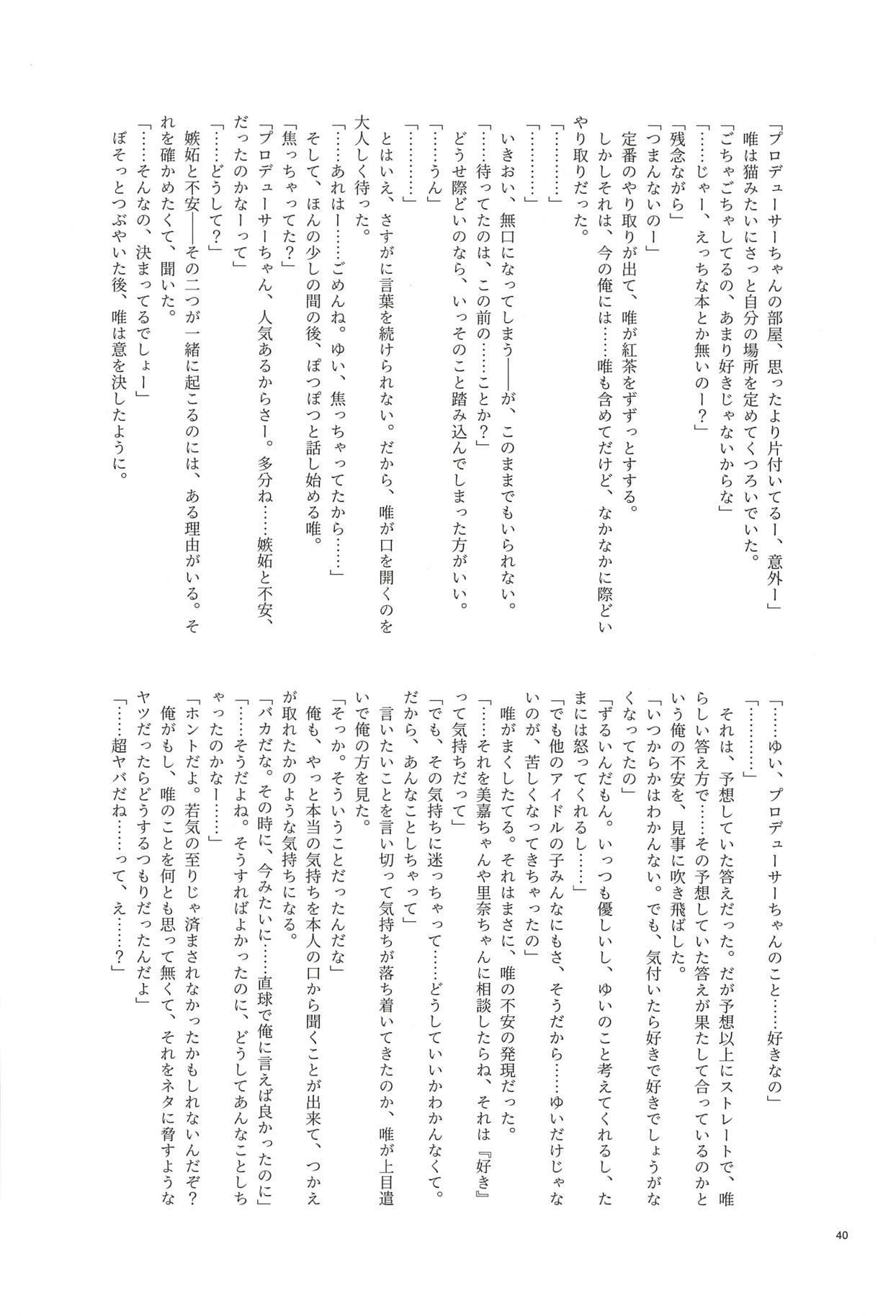 Ootsuki Yui no Viva Ecchi 36