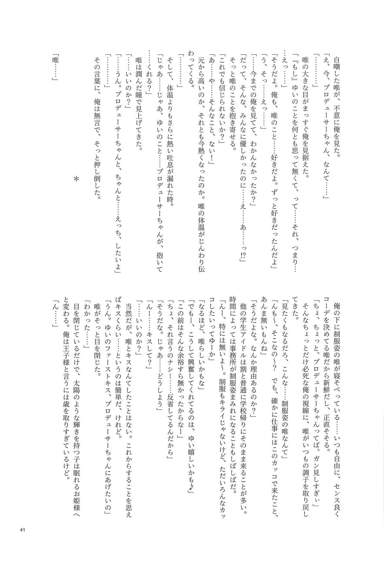Ootsuki Yui no Viva Ecchi 37