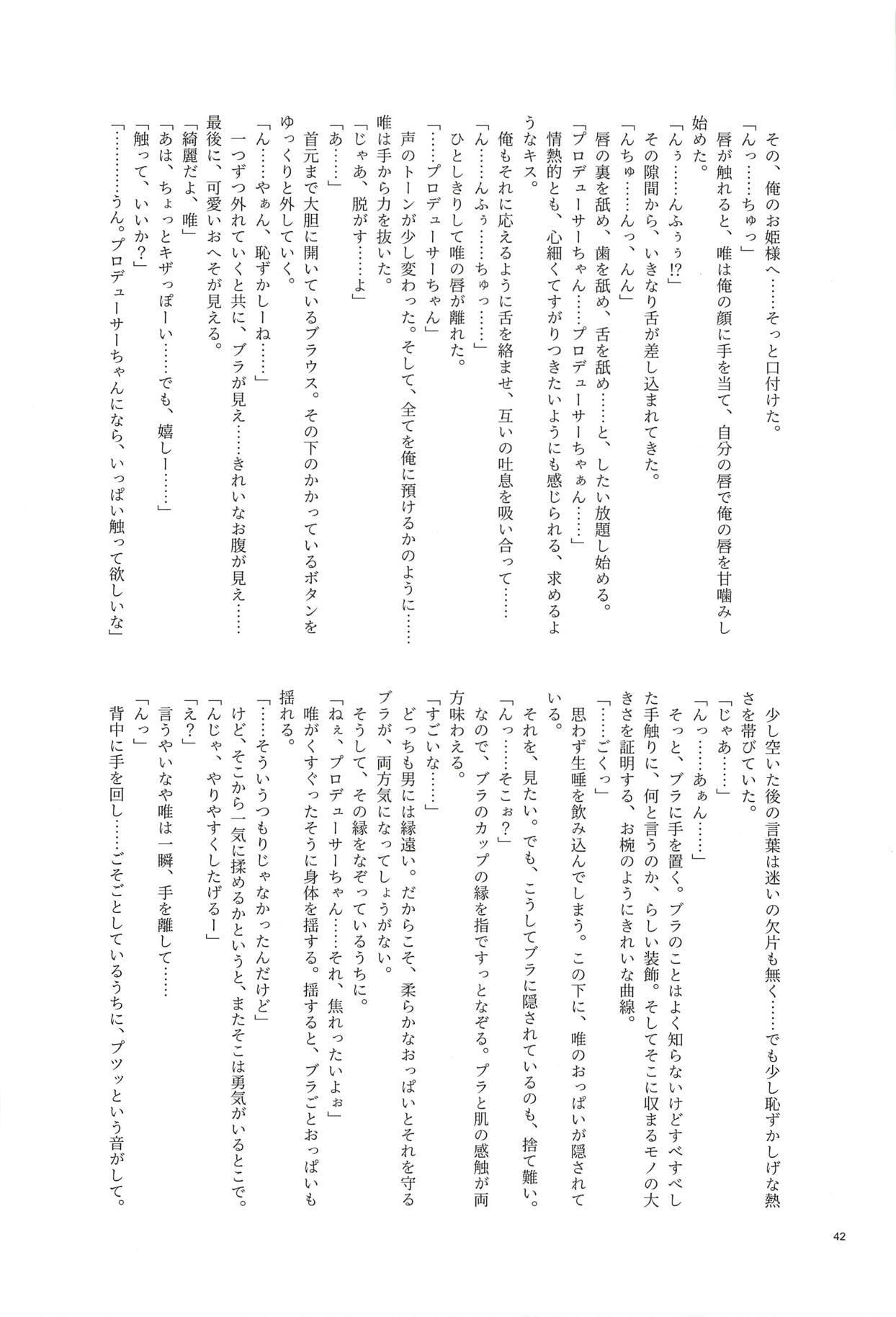 Ootsuki Yui no Viva Ecchi 38