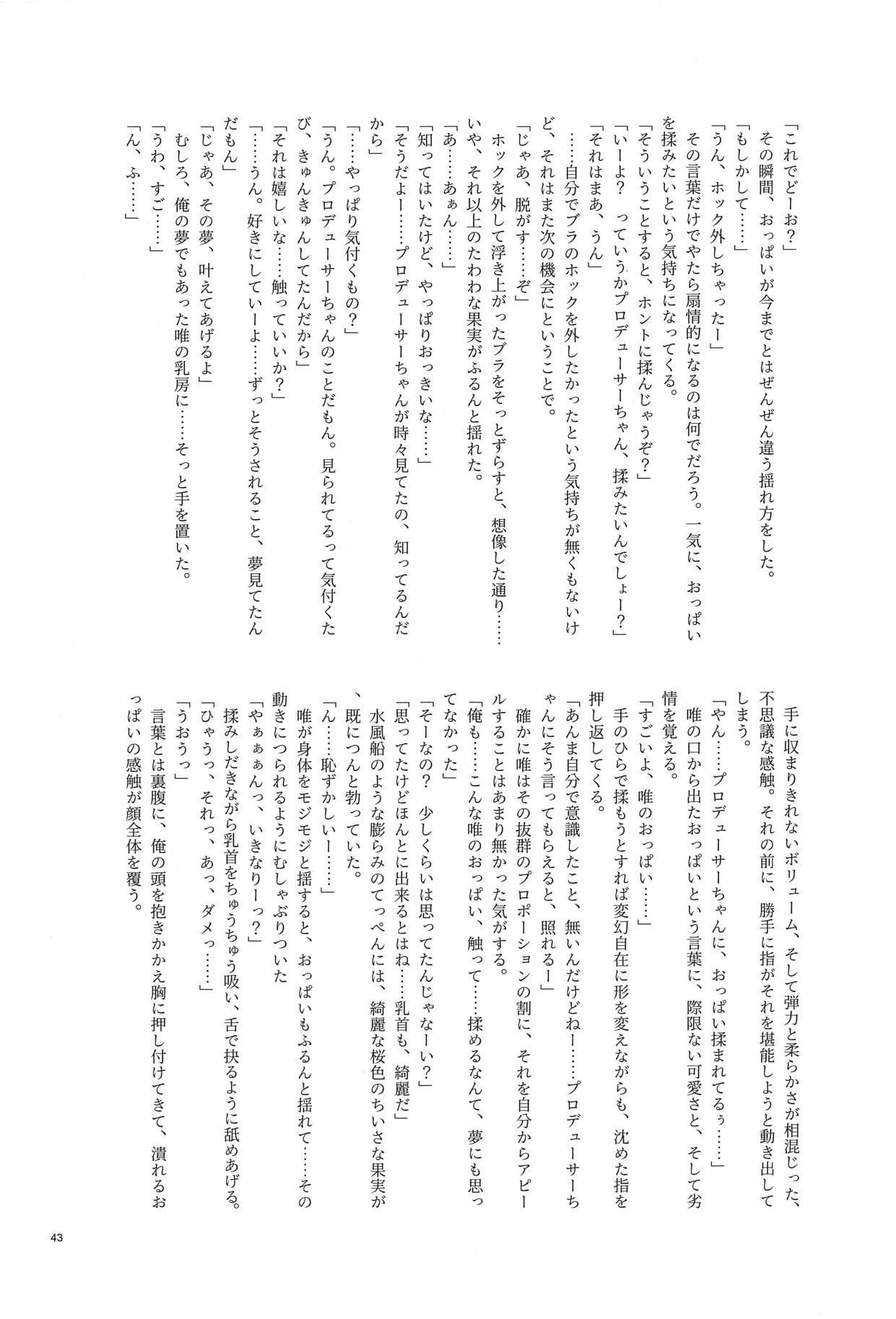 Ootsuki Yui no Viva Ecchi 39