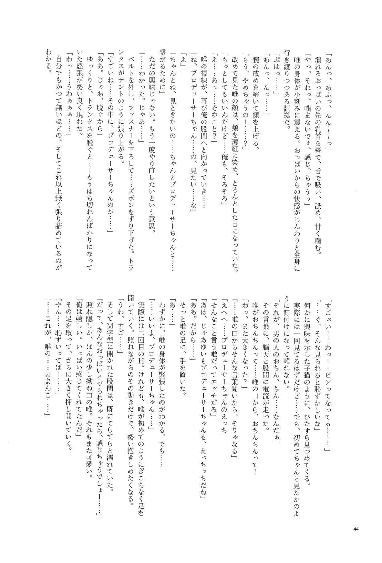 Ootsuki Yui no Viva Ecchi 40