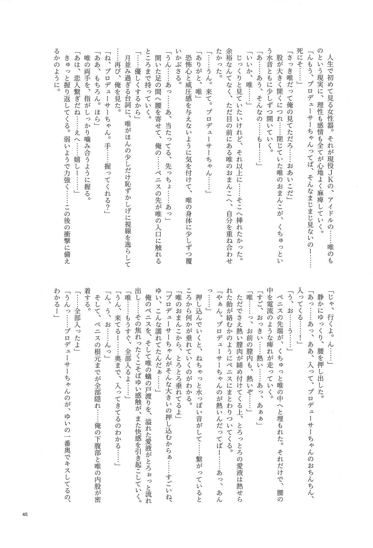 Ootsuki Yui no Viva Ecchi 41