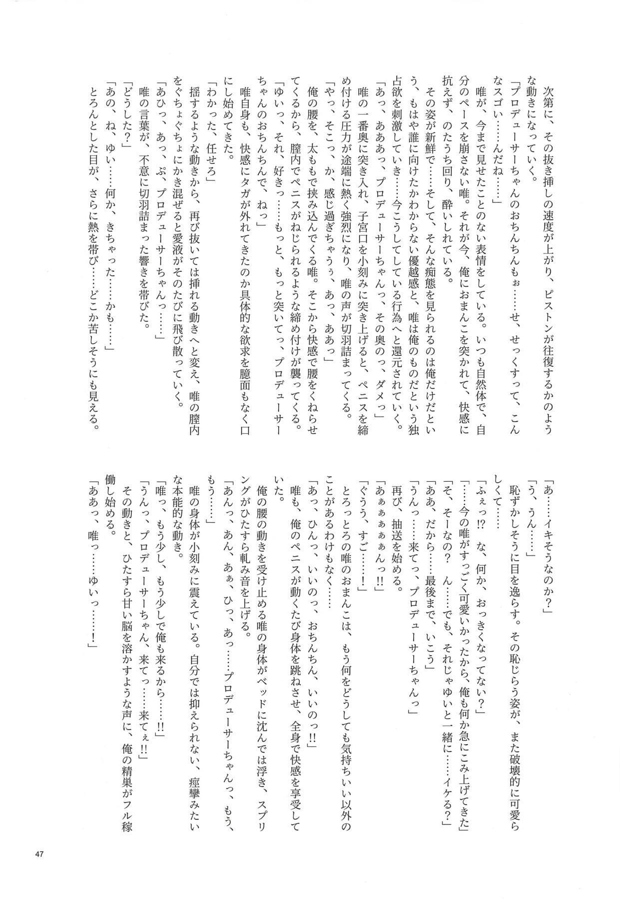 Ootsuki Yui no Viva Ecchi 43