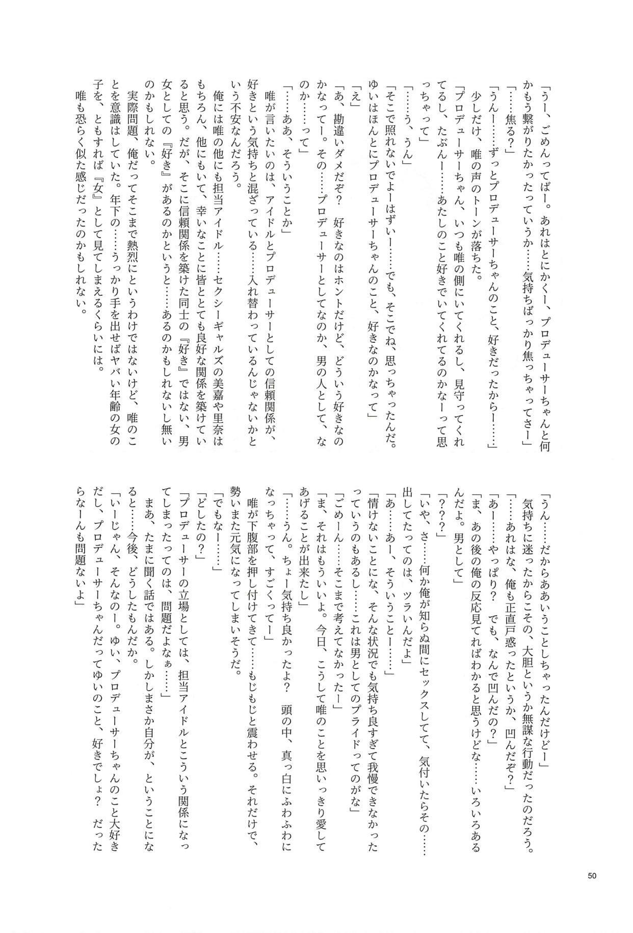 Ootsuki Yui no Viva Ecchi 46
