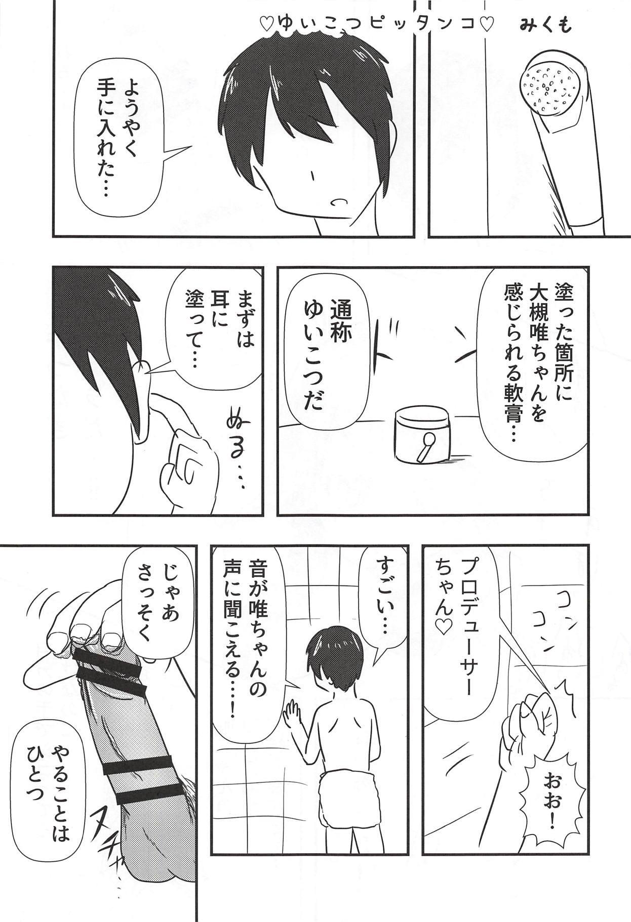 Ootsuki Yui no Viva Ecchi 71