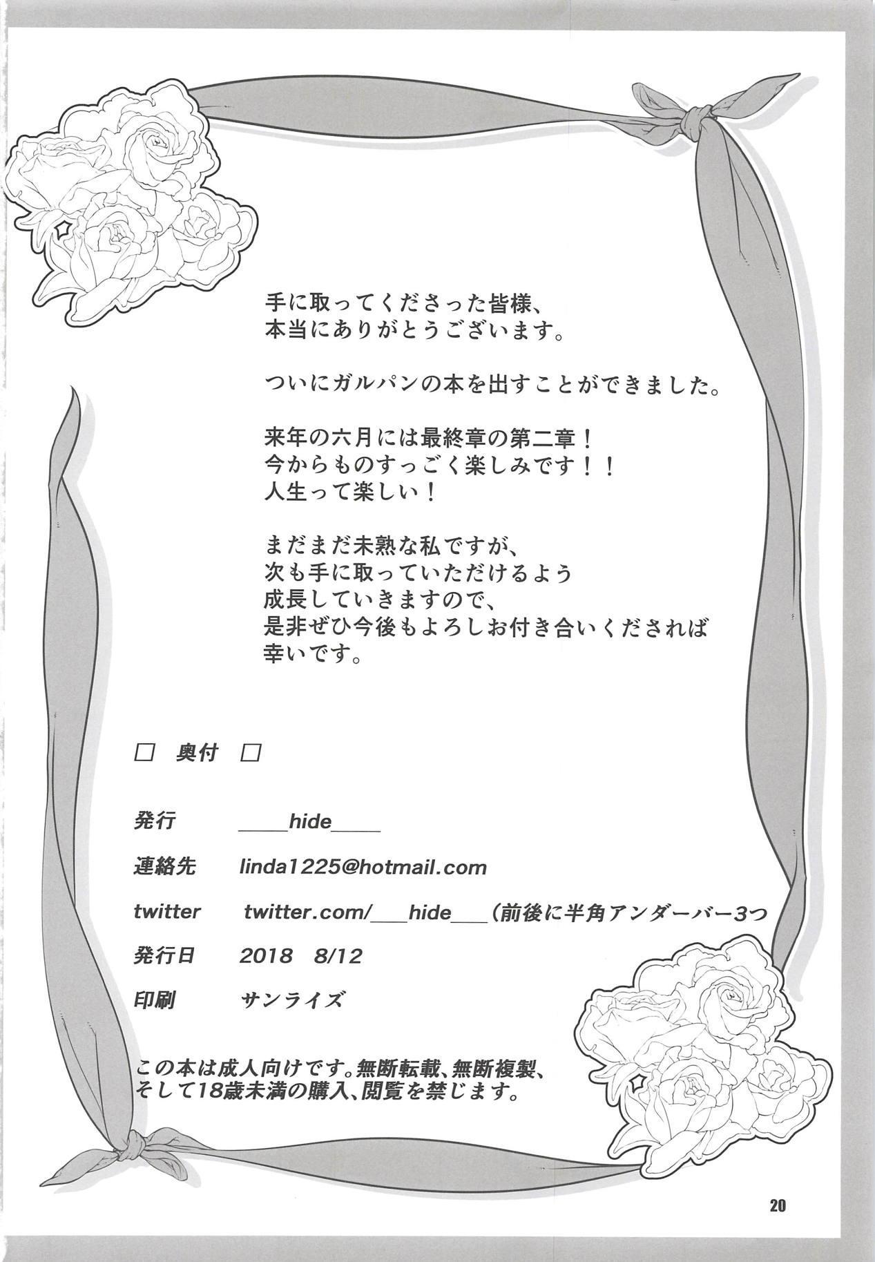 Muramura Murakami 18