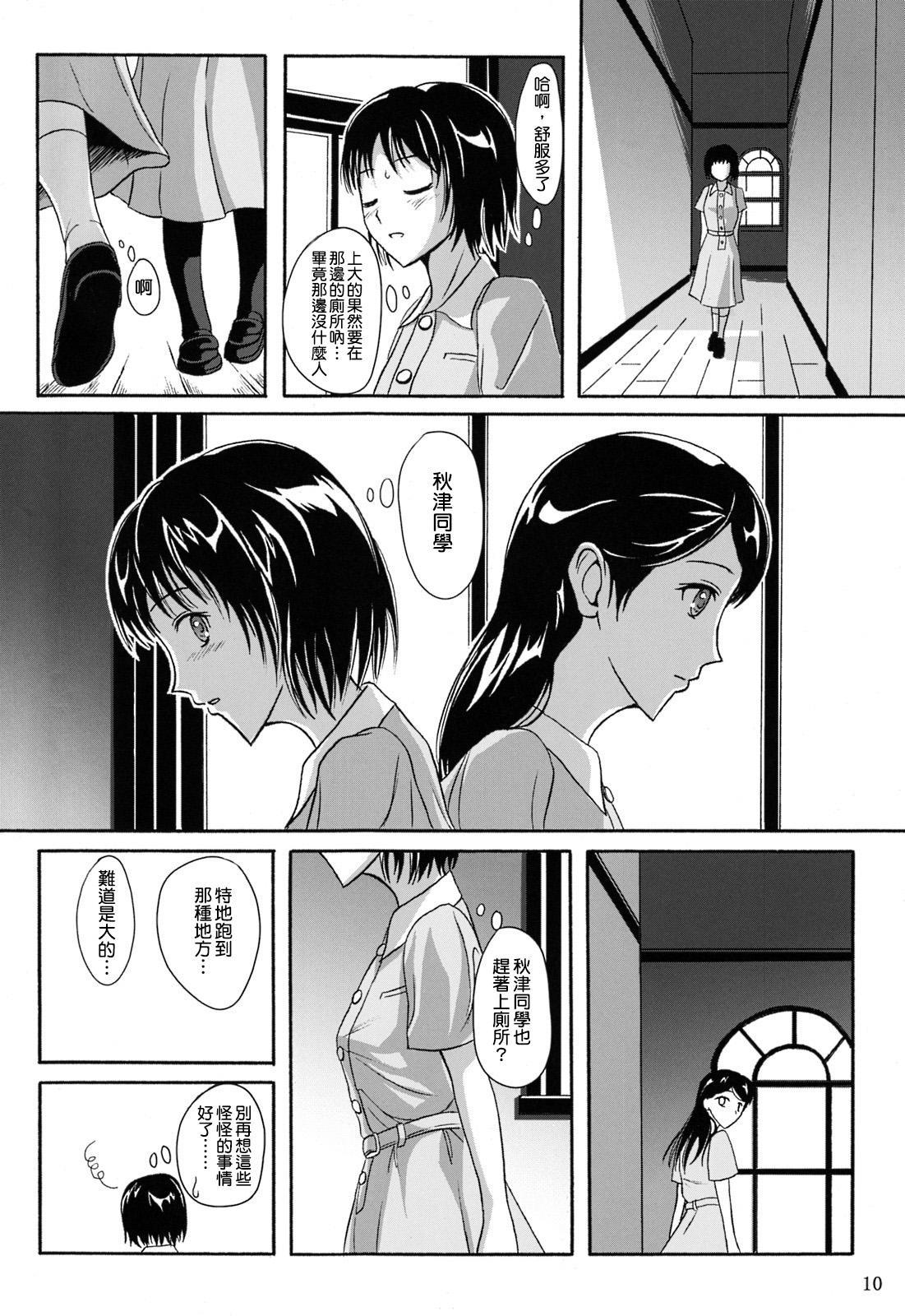 Haisetsu Shoujo Soushuuhen 9