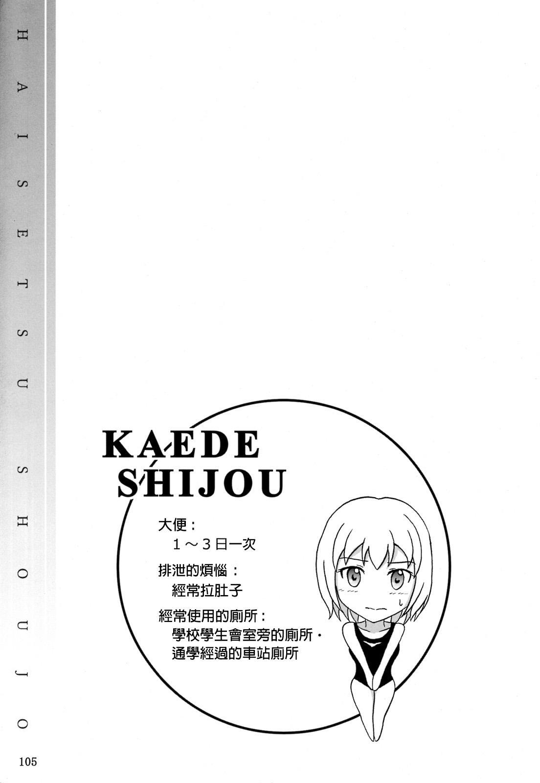 Haisetsu Shoujo Soushuuhen 104