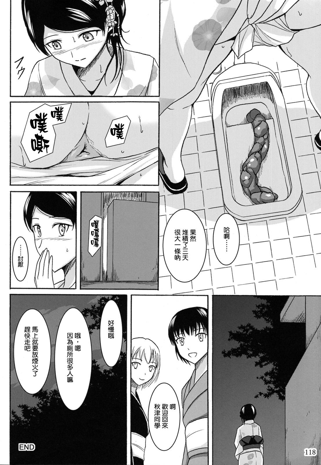 Haisetsu Shoujo Soushuuhen 117