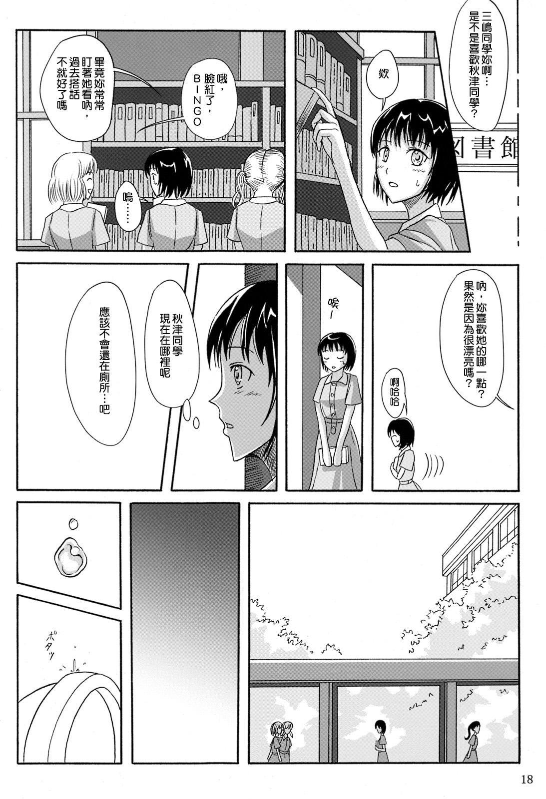 Haisetsu Shoujo Soushuuhen 17