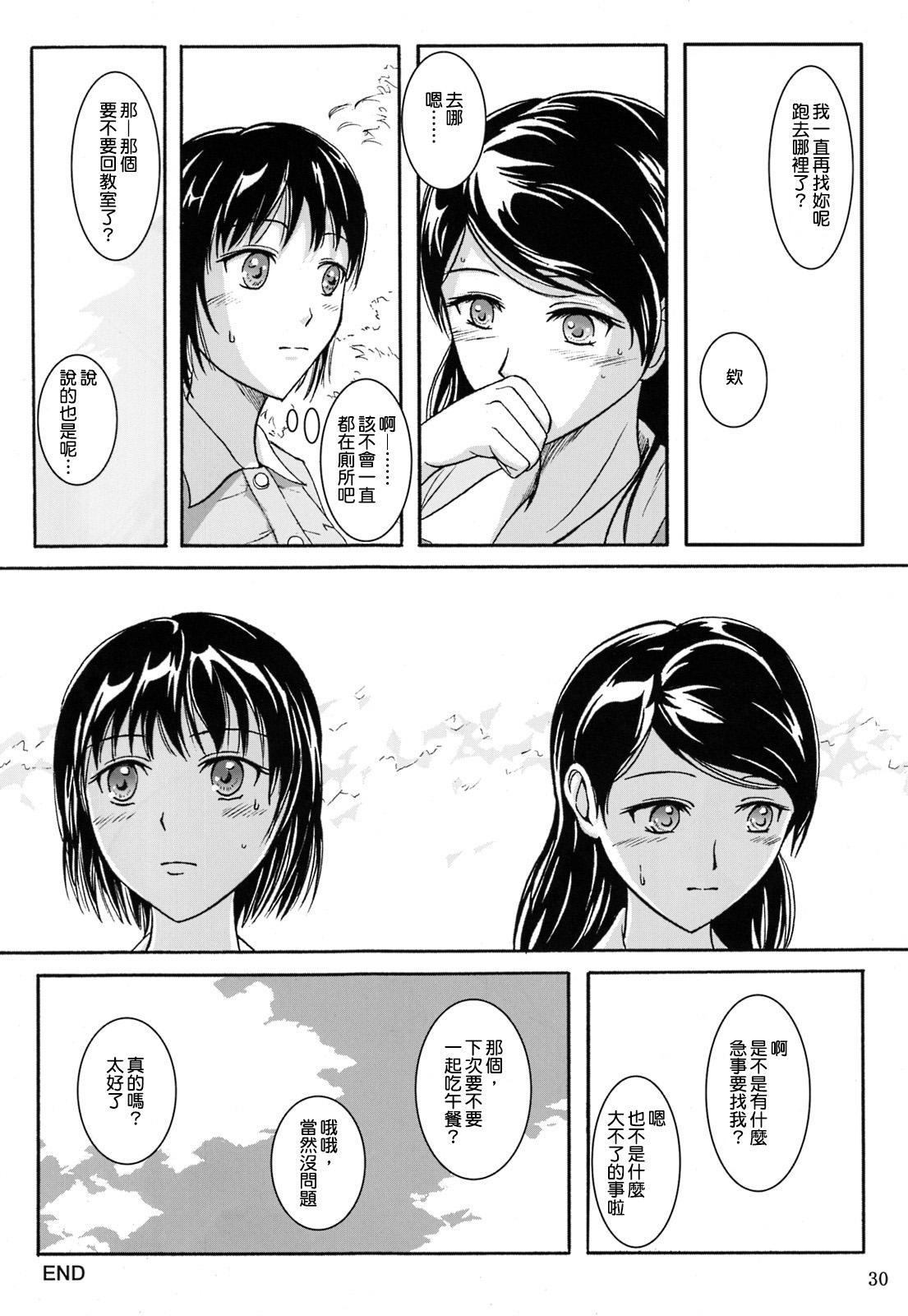 Haisetsu Shoujo Soushuuhen 29