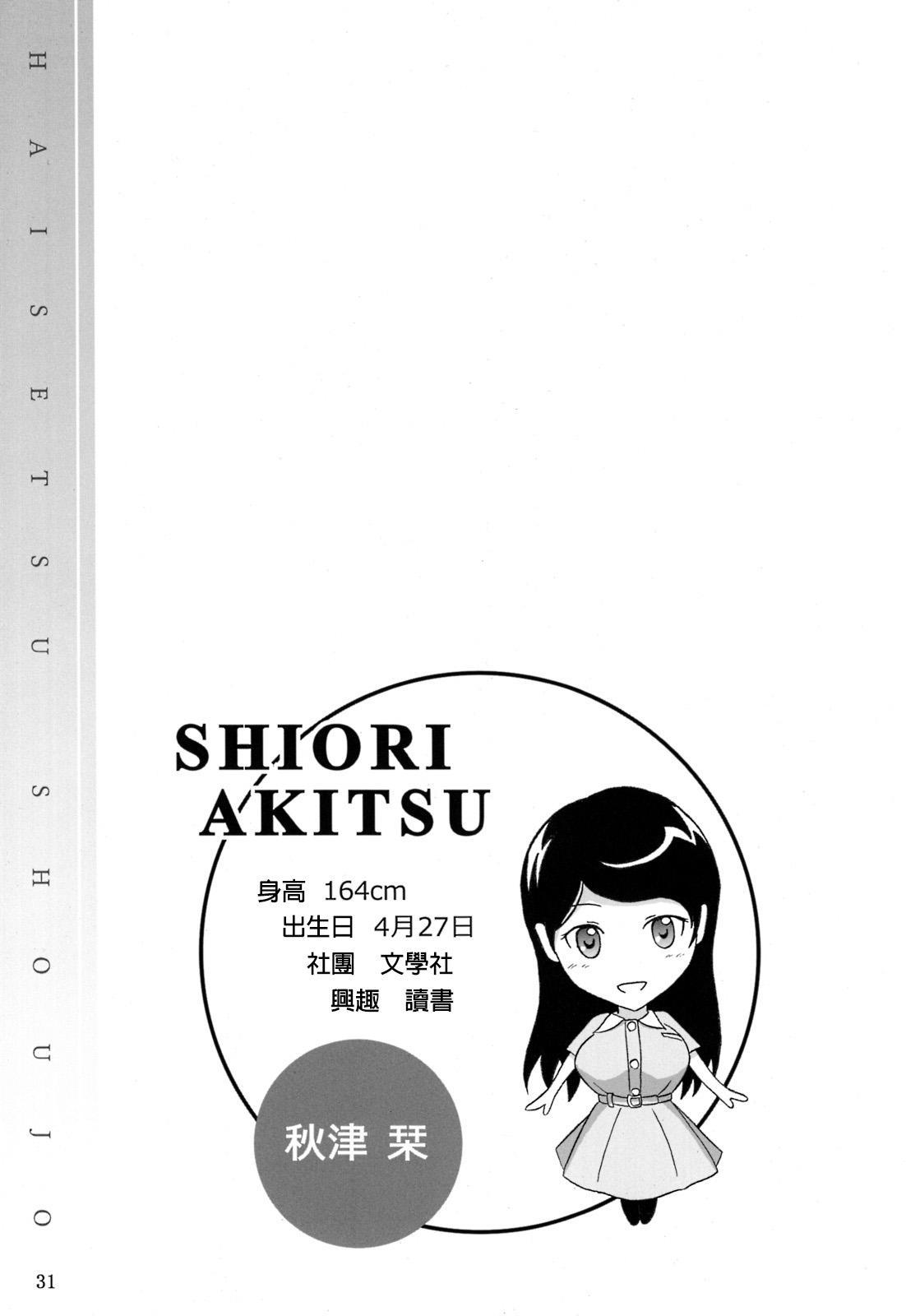 Haisetsu Shoujo Soushuuhen 30