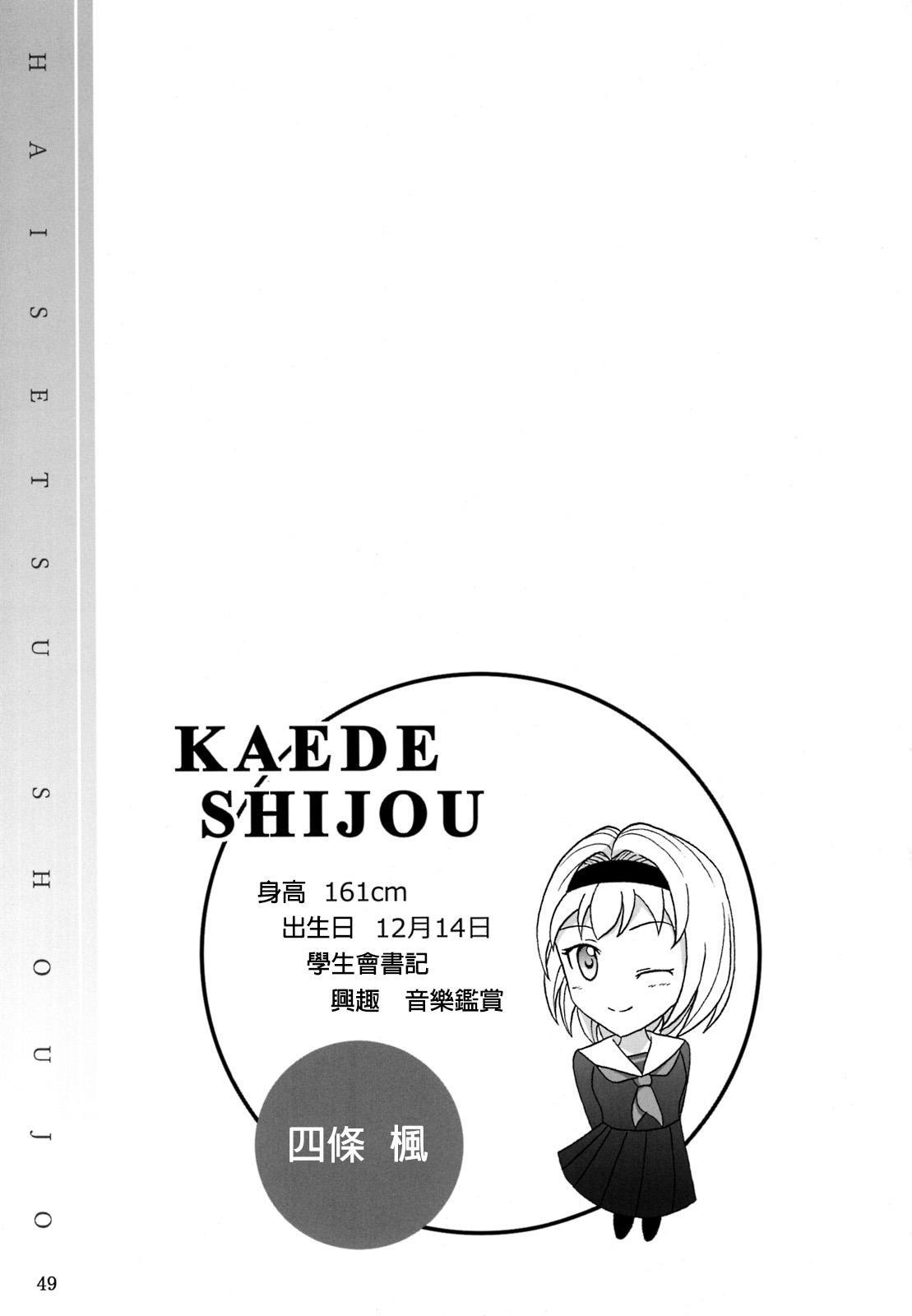 Haisetsu Shoujo Soushuuhen 48